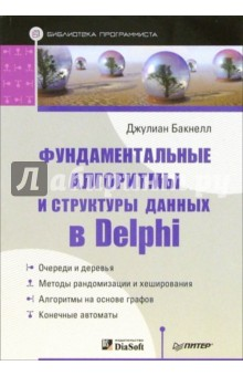 Фундаментальные алгоритмы и структуры данных в Delphi. Библиотека программиста - Джулиан Бакнелл