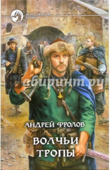 Волчьи тропы: Фантастический роман - Андрей Фролов