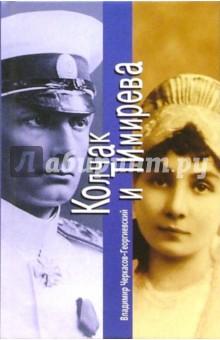 Колчак и Тимирева - Владимир Черкасов-Георгиевский