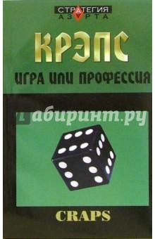 Крэпс: игра или профессия - Евгений Терентьев