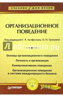 Организационное поведение: Учебник для вузов - Латфуллин, Громова