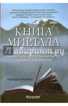 Книга Мирдада. Необыкновенная история монастыря, который когда-то назывался Ковчегом - Михаил Наими