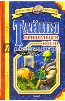Тайны пришельцев и НЛО - Станислав Зигуненко