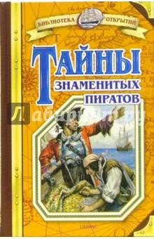 Тайны знаменитых пиратов - Владимир Малов