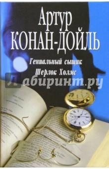 Гениальный сыщик Шерлок Холмс - Артур Дойл