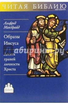 Образы Иисуса. Десять граней личности Христа - Альфред Макбрайд