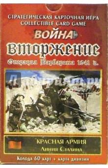 СКИ Война: Колода: Вторжение. Красная Армия. Линия Сталина