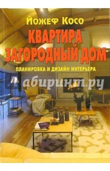 Квартира. Загородный дом: Планировка и дизайн интерьера - Йожеф Косо