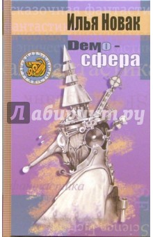 Demo - сфера - Илья Новак