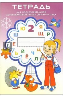Тетрадь №2 для подготовительной к школе логопедической группы детского сада (3-й год обучения) - Наталия Нищева