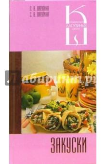 Закуски: сборник кулинарных рецептов - Лагутина, Лагутина