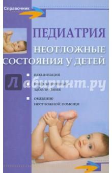 Педиатрия: неотложные состояния у детей - Молочный, Рзянкина, Жила