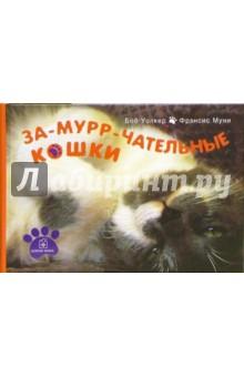 За-мурр-чательные кошки - Уолкер, Муни