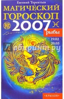 Рыбы: Магический гороскоп на 2007 год - Евгений Терентьев
