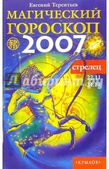 Стрелец: Магический гороскоп на 2007 год - Евгений Терентьев