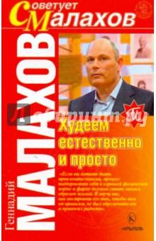Худеем естественно и просто - Геннадий Малахов