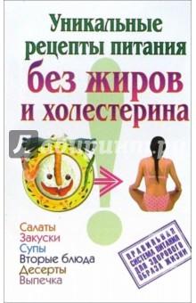 Уникальные рецепты питания без жиров и холестерина - Ольга Аксенова