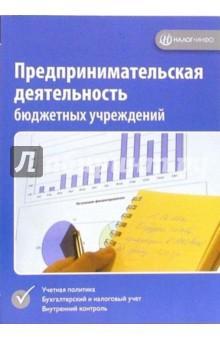 Предпринимательская деятельность бюджетных учреждений