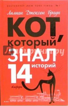 Кот, который знал 14 историй: роман, рассказы - Лилиан Браун