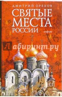 Святые места России - Дмитрий Орехов