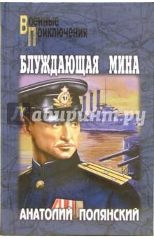 Блуждающая мина: Повести - Анатолий Полянский