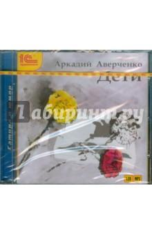 Купить аудиокнигу: Аркадий Аверченко. Дети (CDmp3, читает Владимир Герасимов, на диске)