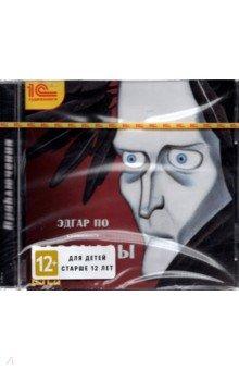 Купить аудиокнигу: Эдгар По. Рассказы (CDmp3, читает Александр Клюквин, на диске)