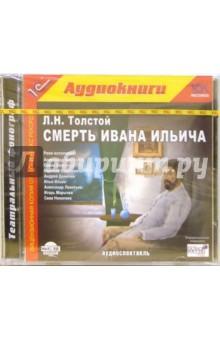 Смерть Ивана Ильича - Лев Толстой