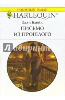 Письмо из прошлого: Роман - Элли Блейк