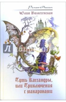 Путь Кассандры, или Приключения с макаронами - Юлия Вознесенская