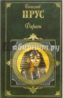 Фараон: Роман - Болеслав Прус