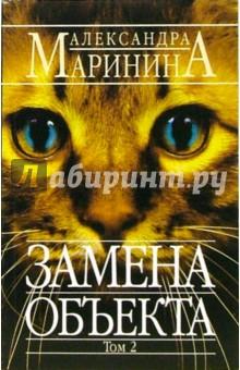 Замена объекта. В 2-х томах - Александра Маринина