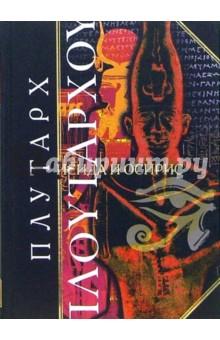 Исида и Осирис - Плутарх