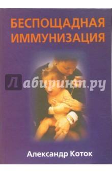 Беспощадная иммунизация - Александр Коток