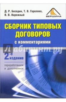 Сборник типовых договоров с комментариями. 2-е издание - Беседин, Горелова