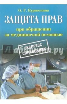 Защита прав при обращении за медицинской помощью: Экспресс-справочник - Ольга Курноскина