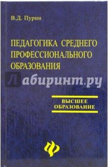 Педагогика среднего профессионального образования - Владимир Пурин изображение обложки
