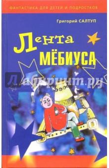 Лента Мебиуса - Григорий Салтуп