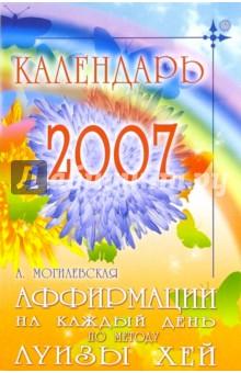 Аффирмации на каждый день по методу Луизы Хей. Календарь - 2007 - Ангелина Могилевская