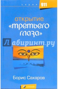 Открытие третьего глаза - Борис Сахаров