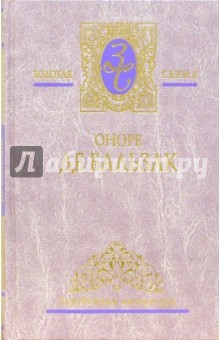 Избранные сочинения: В 4-х томах. Том 4: Шагреневая кожа, Поиски абсолюта: Романы - Оноре Бальзак