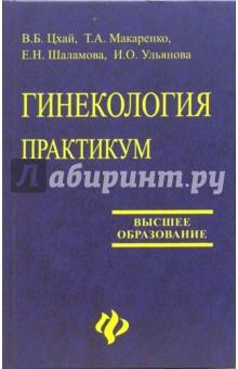 Гинекология. Практикум: Учебное пособие - Цхай, Макаренко
