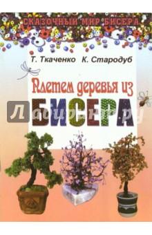 Плетем деревья из бисера - Ткаченко, Стародуб