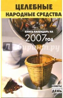 Целебные народные средства: Книга-календарь на 2007 год - Николай Казаков