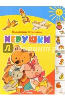 Игрушки - Владимир Степанов