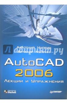 AutoCAD 2006. Лекции и упражнения - Чуприн, Чуприн