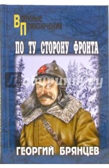По ту сторону фронта - Георгий Брянцев