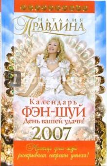 Календарь фэн-шуй на 2007 год - Наталия Правдина