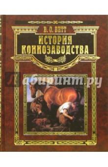 История коннозаводства - Владимир Витт
