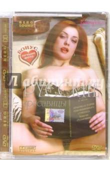 Русские красавицы (DVD) - Алексей Володин